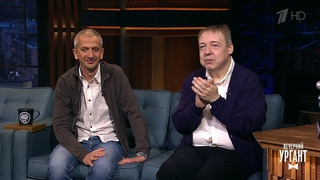 Константин Богомолов и Александр Семчев. Вечерний Ургант.