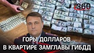 Склад денег нашли у зама Сафонова, главы ГИБДД Ставрополья - Ткаченко задержан