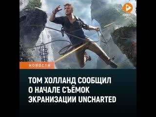 Том Холланд сообщил о начале съёмок экранизации Uncharted