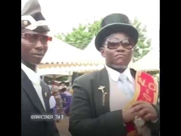 веселые похороны негры танцуют гана