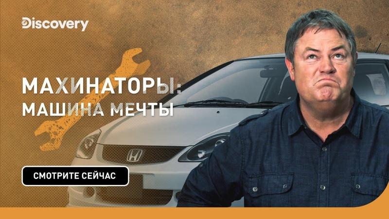 Honda Civic Махинаторы машина мечты Discovery