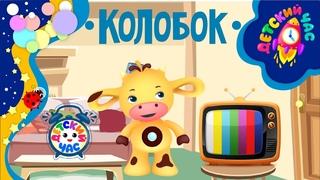 "Tiny Love 2020 на канале ""Детский час"". Герои Тини-лав сегодня смотрят сказку колобок."