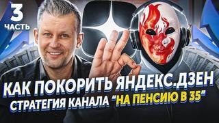 Как ПОКОРИТЬ Яндекс Дзен. Секреты Бабайкина, На пенсию в 35