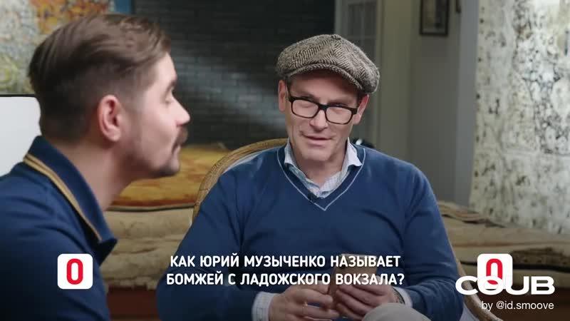 Как Юрий Музыченко называет бомжей с Ладожского вокзала