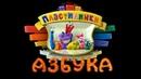 АЗБУКА для детей от А до Я алфавит ПОЛНАЯ ВЕРСИЯ
