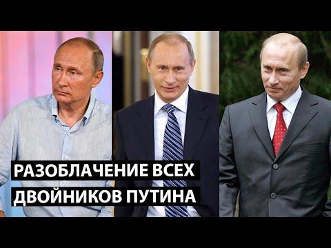 Разоблачение всех двойников Путина за 15 минут Удмурт Кучма Говорун Синяк