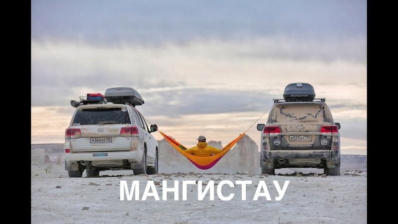Казахстан Актау Мангистау плато Устюрт на Toyota Land Cruiser Бекетата Kazakhstan Часть 27