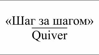 «Шаг за шагом» : Quiver