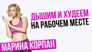 Дышим на рабочем месте Марина Корпан дыхательная гимнастика для похудения. Как похудеть?