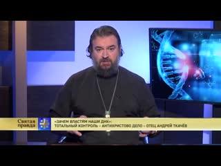 Святая правда - Зачем властям наши ДНК. Тотальный контроль – антихристово дело.