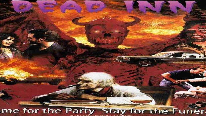 Гостиница мертвецов