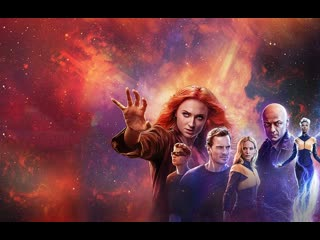 Люди Икс: Тёмный Феникс (2019) ОНЛАЙН КИНОТЕАТР IZOLENTATV