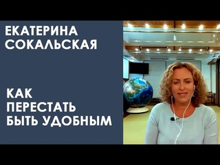 Екатерина Сокальская - Признаки непереносимости себя. Как перестать быть удобным