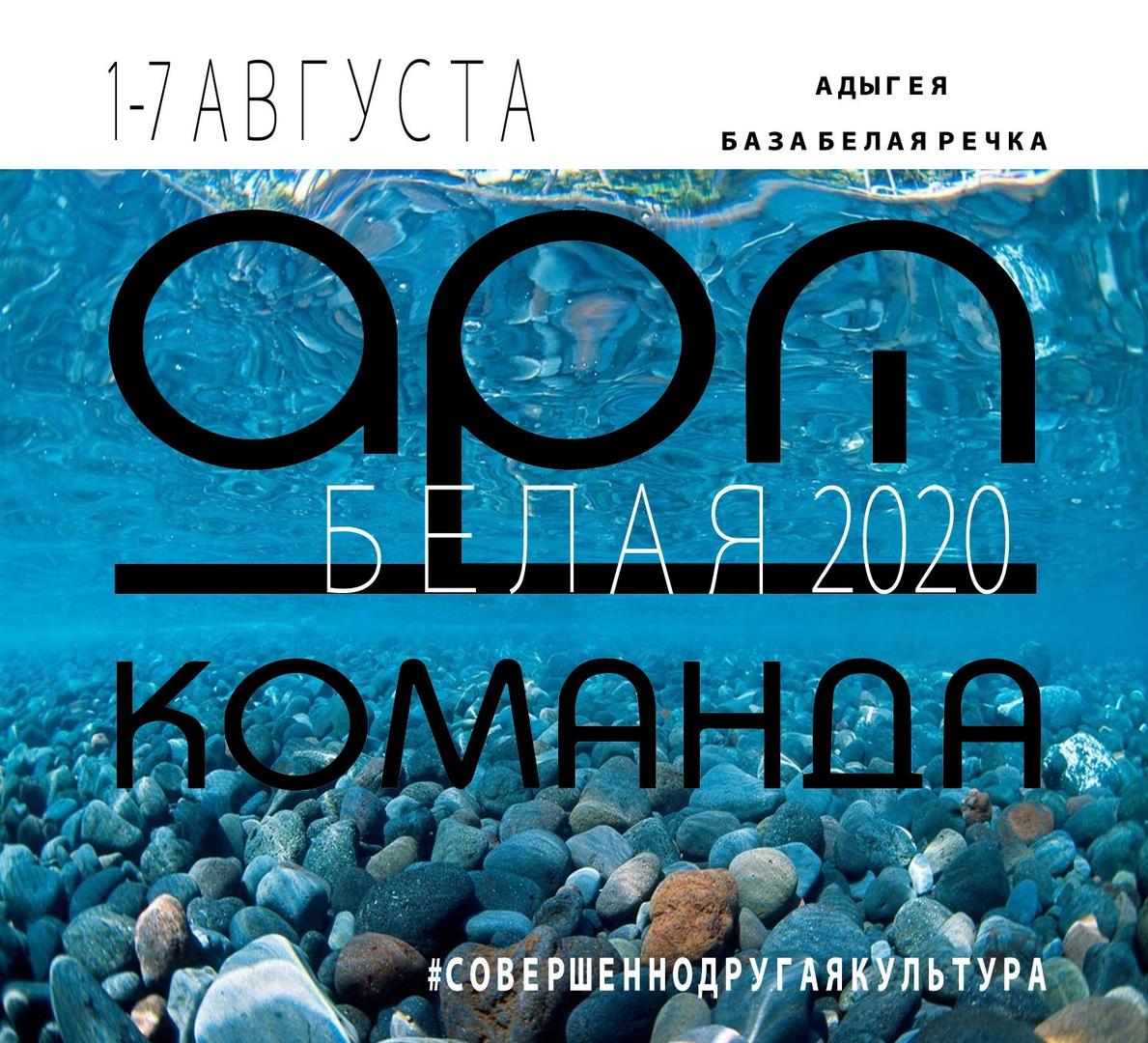 Афиша Ростов-на-Дону Арткоманда Белая-2020