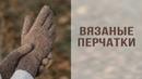 ВЯЗАНЫЕ ПЕРЧАТКИ СПИЦАМИ Как рассчитать и связать перчатки на индивидуальный размер руки