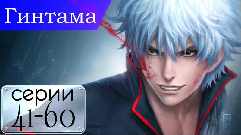 Гинтама Gintama 銀魂 41 60 серии