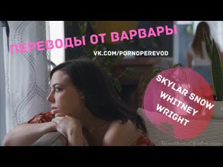 Whitney Wright Skylar Snow lesbian tits ass all sex squirt porn лесби порно перевод субтитры 1080 секс orgasm fingering girls