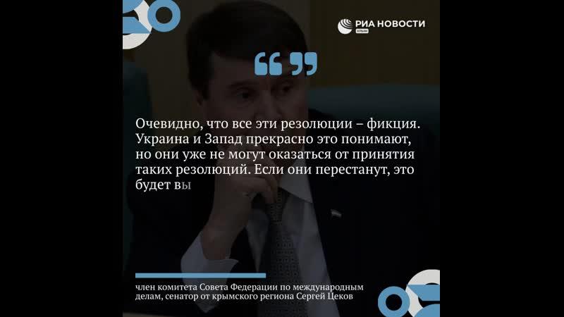 Они уже не могут иначе сенатор о поддержке резолюций ООН по Крыму