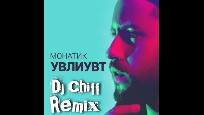 MONATIK - UVLIUVT (Dj Chiff remix)