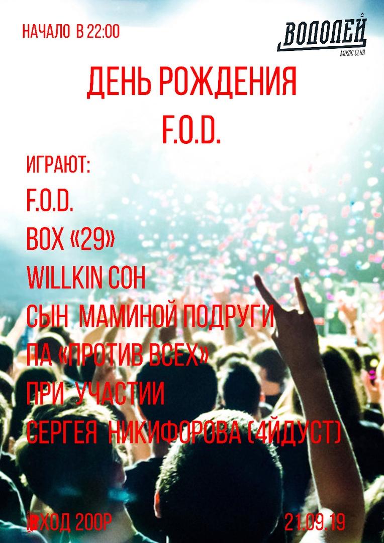 Афиша Владивосток День Рождение F.O.D.