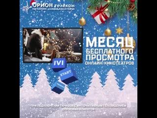 Иркутск Месяц в подарок