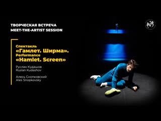 Творческая встреча с командой спектакля «Гамлет. Ширма» Большого театра кукол