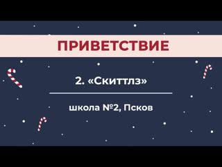 """2. Приветствие команды КВН """"Скиттлз"""", 2 школа, Псков"""