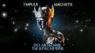 MACHETE - По-любому ты красавчик (Премьера песни, 2019)