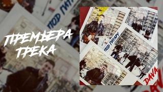 DAVA - ПОД ГИТАРУ (ПРЕМЬЕРА ТРЕКА 2021)