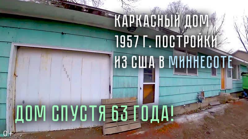 Каркасный дом 1957 г постройки из США в Миннесоте Дом спустя 63 года видео от 25 03 2020