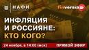 Инфляция и россияне: кто кого?