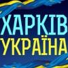#ЄвроМайдан #Харків