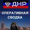 ДНР-Оперативная сводка !!!