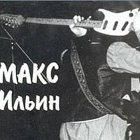 Логотип Макс Ильин - Свердловский рок-клуб