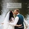 Подслушано у молодоженов | Свадьба