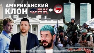 Смертная казнь для педофила / Американский клон ФБК/ Как талибы троллят США