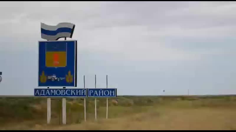 Адамовский район