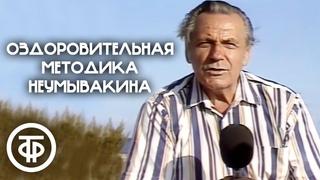 Методика Неумывакина. Помоги себе сам (1991-92)