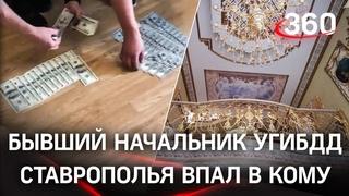 Впал в кому фигурант дела о коррупции в УГИБДД Ставрополья - экс-глава отдела Александр Аржанухин
