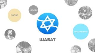 ШАБАТ КЕМО |  | Еврейское прославление | Чудеса | проповедь