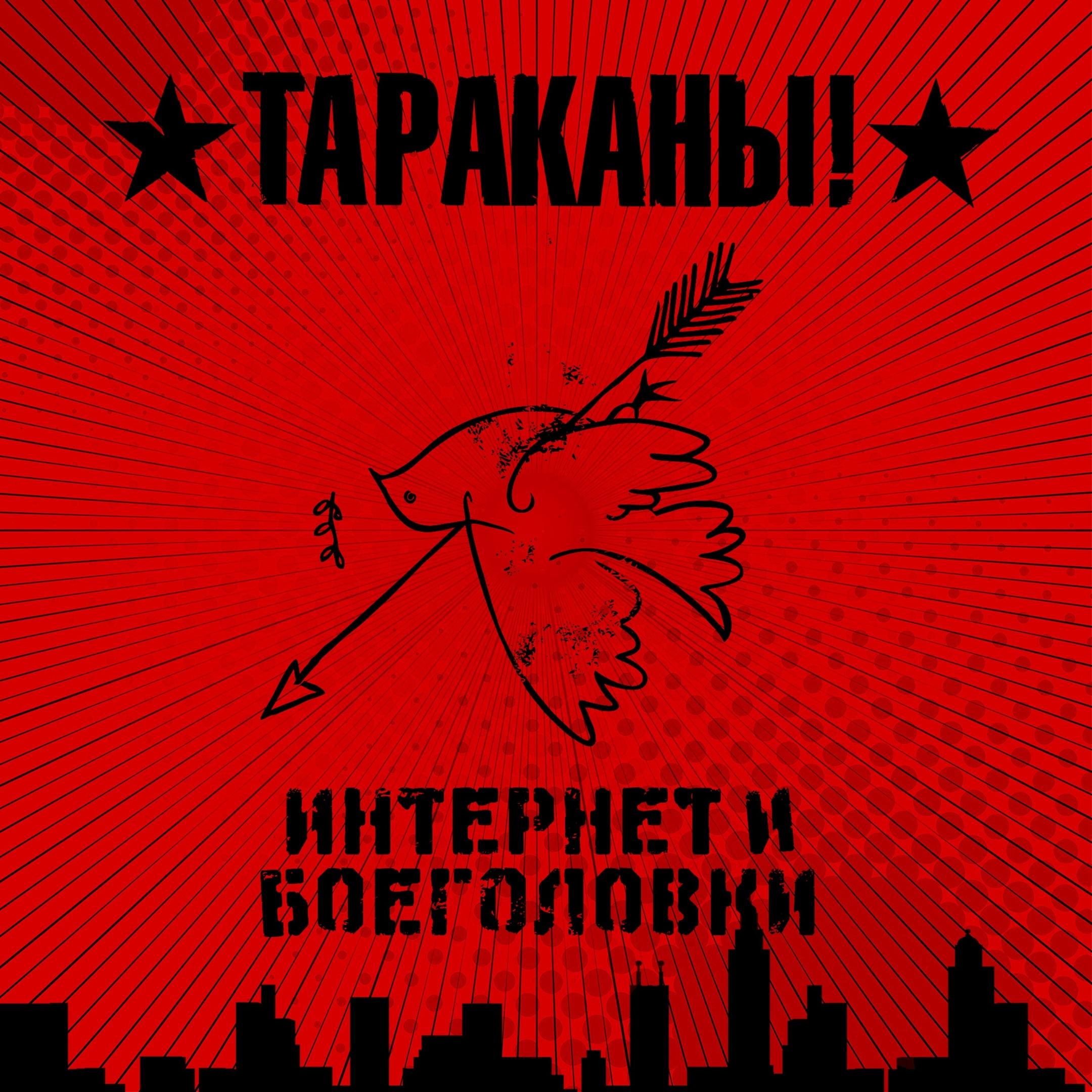 Тараканы! - Интернет и Боеголовки (EP)