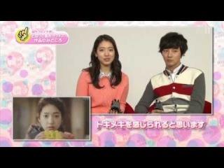Yoon Shi Yoon & Park Shin Hye in Han love (08/07/2013)
