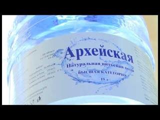 Вода высшей категории «Архейская» теперь и в 19-ли...