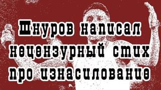 Шнуров написал нецензурный стих про изнасилование дознавателя в Уфе