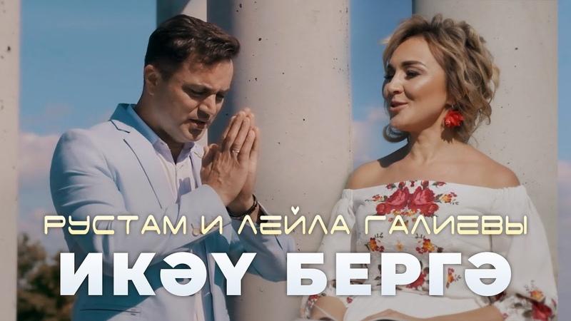 Рустам и Лейла Галиевы Икэу бергэ Премьера клипа 2020