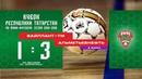 ФМФК 2018 2019 Кубок РТ Вайллант ТМ Альметьевнефть 1 3