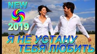 Премьера ноября 2019!!! Денис Рычков и Саша Рычкова - Я не устану тебя любить