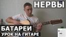 Нервы - Батареи Видео урок как играть на гитаре