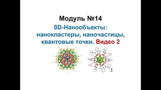 Основы нанохимии и нанотехнологий. Квазинульмерные (0D) нанообъекты. Видео 2