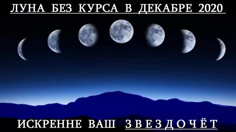 Луна без курса в декабре 2020 года Подсказки Звездочёта